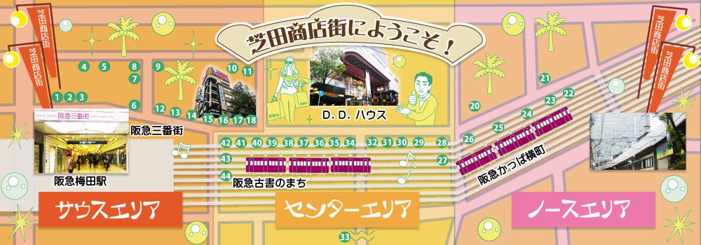 芝田商店街全域マップ